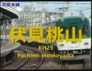「虎視眈々」で京阪鴨東線・本線・中之島線 出町柳~中之島の駅名歌う