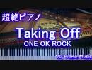 【超絶ピアノ+ドラムs】 「Taking Off」 ONE OK ROCK 【フル full】