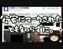 朝日新聞、1コールもしてないデモを「ヘイトデモ」と決めつけ。