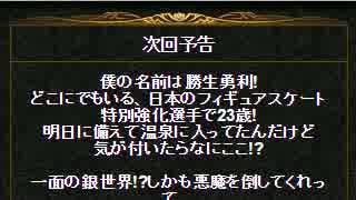【神バハ×ユーリ!!!】コラボイベ次回予告
