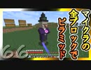 【Minecraft】マイクラの全ブロックでピラミッド Part66【ゆっくり実況】