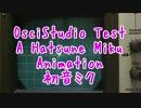 OsciStudio テスト動画3 【初音ミク】