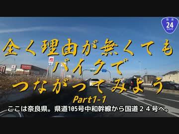 【字幕】桜花の国から2017 睦月 国道308-1・夕 (矢田丘陵)