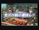 【実況】長波さんと艦これPart12【17冬イベ前の運試し】