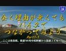 【ゆっくり】桜花の国から2017 睦月 国道308-1・夕 (矢田丘陵)