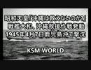 【KSM】昭和天皇「沖縄は救えないのか?」戦艦大和、沖縄救援作戦発動