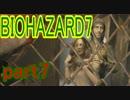 【適当実況】BIOHAZARD7 クレイジーサイコ家族から逃げる part7