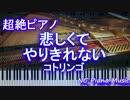 【超絶ピアノ】「悲しくてやりきれない」 コトリンゴ【フル full