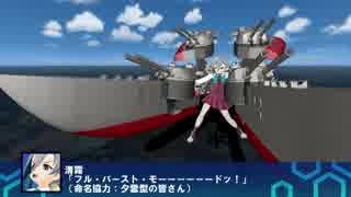 【第18回MMD杯本選】第一次スーパー艦これ