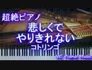 【超絶ピアノ+ドラムs】 「悲しくてやりきれない」 コトリンゴ【フル】