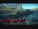 【War Thunder海軍】こっちの海戦の時間だ Part6【実況・独海軍】
