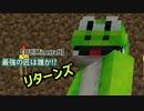 【日刊Minecraft】最強の匠は誰か!?リターンズ 家作り4日目【4人実況】