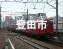 初音ミクがRing a Ding Dongで三河線の駅名を歌います