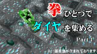 【Minecraft】拳ひとつでダイヤを集める Part4【ゆっくり実況】