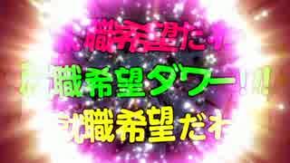 【赤詩犬】LOVEマシーンを自由に歌ったらうるせえwwwwwwwwwww thumbnail