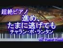 超絶ピアノ+ドラムs「進め、たまに逃げても」チャラン・ポ・ランタン
