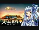 【VOICEROID実況】南の島のプレジデンテ! 12【トロピコ4】