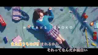 【ニコカラ】『かけてあげる』(On Vocal)