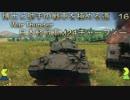 博士と助手の戦車を極める道-16-WarThunder-日本軽戦車M24チャーフィー