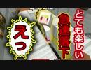 【Minecraft】男子2人が配布ワールドで超速落下!!?【TheDropper】
