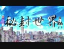 【第18回MMD杯本選】秘封世界【東方MMD】