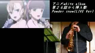 【WHITE ALBUM】POWDER SNOW(LIVE Ver)演奏してみた【サックス】