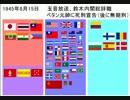【結月×弦巻】 年表でみる太平洋戦争の対日国交断絶・宣戦布告