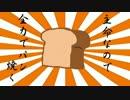 【刀剣乱舞】主命なので全力でパン焼く【偽実況】2