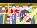 【MMDおそ松さん】おそ松 of LOVE【乙女ゲームトレイラー風】