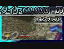 【ゆっくり実況】とりあえず石炭10万個集めるマインクラフト#52【Minecraft