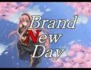 【巡音ルカ】Brand New Day【オリジナル曲】※再アップ