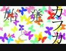 【手描き】 始/発/と//カ/フ/カ 【合松】