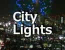 【巡音ルカ】City Lights【オリジナル曲】※再アップ