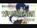 【ニコカラ・JOY】ワガママMIRROR HEART /