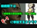 【艦これ】総統閣下は偵察戦力緊急展開!「光」作戦に参加するよ【E-1】