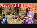 【AoE2】ちょっと中世征服してくる Part9【結月ゆかり&ゆっくり実況】