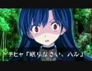 【アイマス】  インビジブル 心霊捜査官ハル 第十三話 【ノベマス】