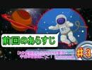 【5分動画】 まったりサクサク実況!宇宙の冒険家ごっこ ♯3 【Astroneer】