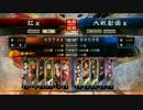 【三国志大戦4】ダメ男の挑戦~3品への道~part15【悲哀使用】