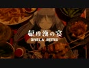【歌ってみた】頓珍漢の宴  DIVELA REMIX 【まいたけ】