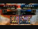 【三国志大戦】全凸が来るのをひたすら待つ動画7