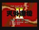 【実況】懐かしの天外魔境Ⅱ#1
