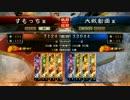 【三国志大戦】魏4好きの大戦日記1日目【vs魏4】