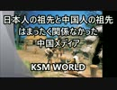 【KSM】日本人の祖先と中国人の祖先はまったく関係なかった 中国メディア