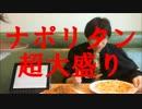 曲を聴いて欲しいのでナポリタンを食べました。