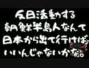 【ゆっくり保守】 言論から逃げ続ける在日2.5世