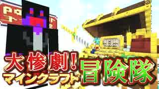 【実況】大惨劇!マインクラフト冒険隊 Part13【Minecraft】