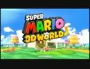 スーパーマリオ3Dワールドを2人で実況(殺意有) Part1
