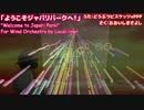 【吹奏楽アレンジ】けものフレンズOP『ようこそジャパリパークへ』 thumbnail