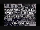 【KSM】アメリカ人「アジアが発展したのは日本のおかげだ。」